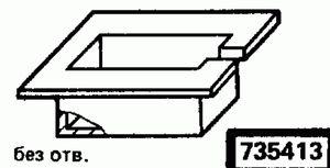 Код классификатора ЕСКД 735413