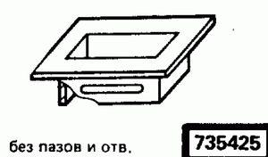 Код классификатора ЕСКД 735425