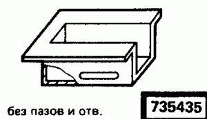 Код классификатора ЕСКД 735435
