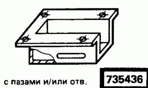 Код классификатора ЕСКД 735436