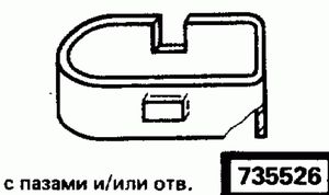 Код классификатора ЕСКД 735526