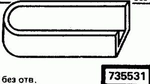 Код классификатора ЕСКД 735531