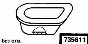 Код классификатора ЕСКД 735611