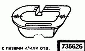 Код классификатора ЕСКД 735626
