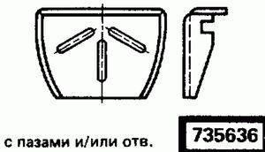 Код классификатора ЕСКД 735636
