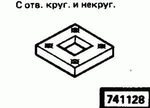 Код классификатора ЕСКД 741128