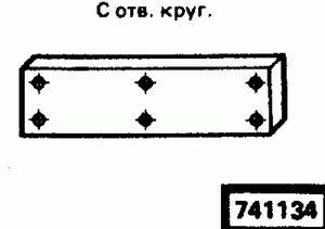 Код классификатора ЕСКД 741134