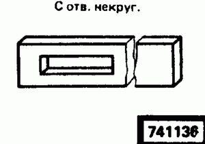 Код классификатора ЕСКД 741136