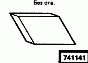 Код классификатора ЕСКД 741141