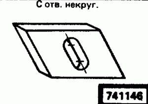 Код классификатора ЕСКД 741146
