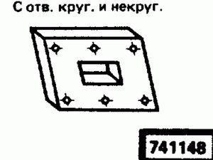 Код классификатора ЕСКД 741148