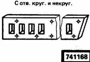 Код классификатора ЕСКД 741168