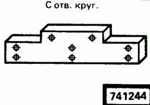 Код классификатора ЕСКД 741244