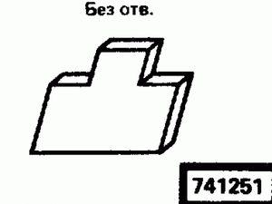 Код классификатора ЕСКД 741251