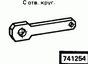Код классификатора ЕСКД 741254