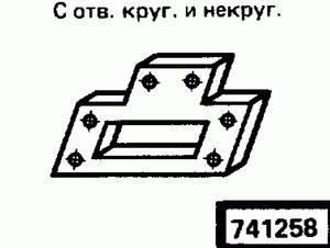Код классификатора ЕСКД 741258
