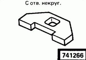 Код классификатора ЕСКД 741266