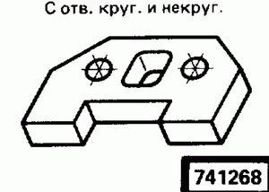 Код классификатора ЕСКД 741268