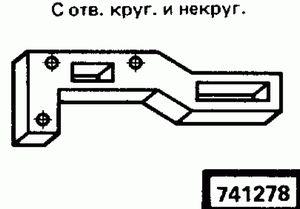 Код классификатора ЕСКД 741278