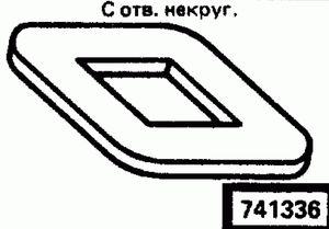 Код классификатора ЕСКД 741336