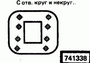 Код классификатора ЕСКД 741338
