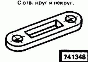 Код классификатора ЕСКД 741348