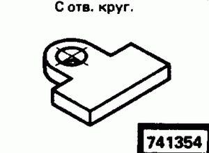 Код классификатора ЕСКД 741354