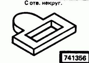 Код классификатора ЕСКД 741356