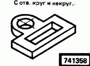Код классификатора ЕСКД 741358