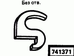 Код классификатора ЕСКД 741371