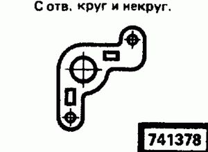 Код классификатора ЕСКД 741378
