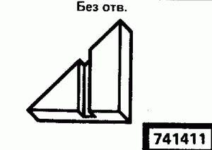 Код классификатора ЕСКД 741411