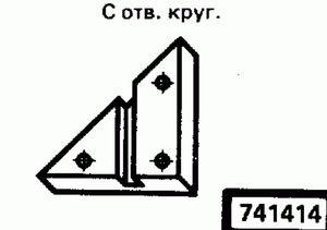 Код классификатора ЕСКД 741414