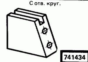 Код классификатора ЕСКД 741434