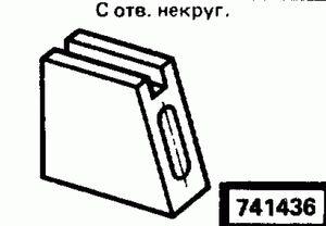Код классификатора ЕСКД 741436