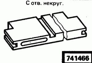 Код классификатора ЕСКД 741466