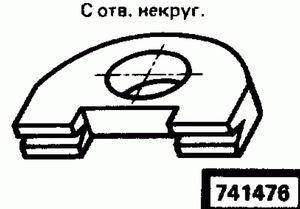Код классификатора ЕСКД 741476