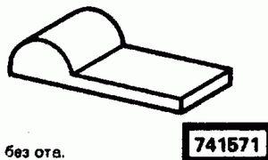 Код классификатора ЕСКД 741571