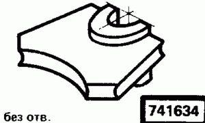 Код классификатора ЕСКД 741634