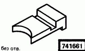 Код классификатора ЕСКД 741661