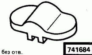 Код классификатора ЕСКД 741684