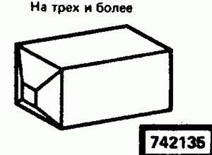 Код классификатора ЕСКД 742135