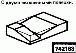 Код классификатора ЕСКД 742183