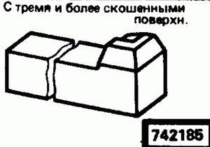 Код классификатора ЕСКД 742185