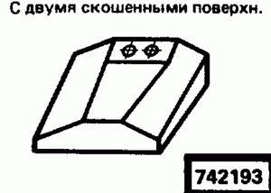 Код классификатора ЕСКД 742193