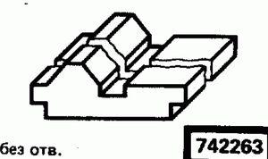 Код классификатора ЕСКД 742263