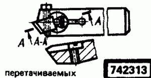 Код классификатора ЕСКД 742313