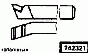 Код классификатора ЕСКД 742321