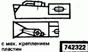 Код классификатора ЕСКД 742322