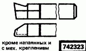 Код классификатора ЕСКД 742323